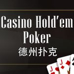 16_game_thumb_chinese_casinoholdem.jpg thumbnail